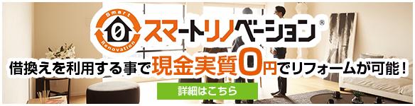 0円リノベーション